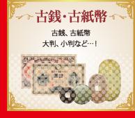 古銭・古紙幣